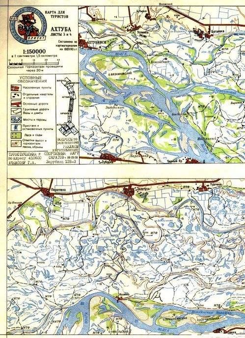 Карты Ахтубинск - Успенка - Батаевка, Зубовка - Черный Яр, Пироговка - Золотуха - Удачное, Козинка