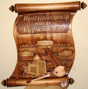 Межгосударственный Культурный Центр им. Курмангазы Сагырбаева