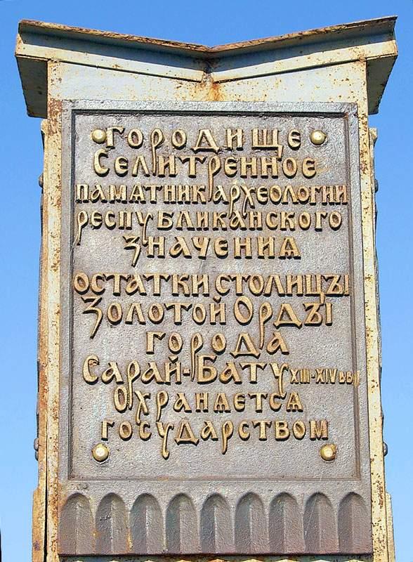 Сарай-Бату - столица Золотой Орды. Селитренное городище