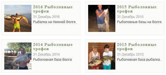 Рыболовные трофеи рыболовная база на Волге