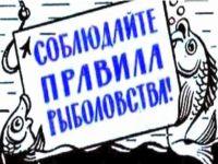 Нерестовый запрет 2015 г. Волжско-Каспийский бассейн